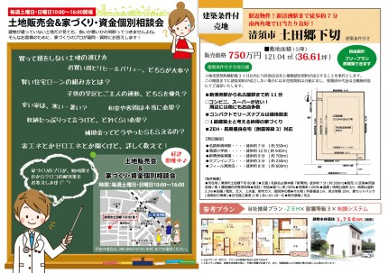 【毎週土日開催!】土地販売会&家づくり・資金個別相談会