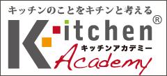 キッチンアカデミーのサイトへ