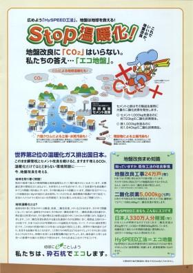 eco_13_big