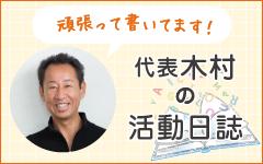 あいさいほーむ木村のブログ