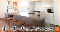 「あいさいほーむ」のオーダーキッチン